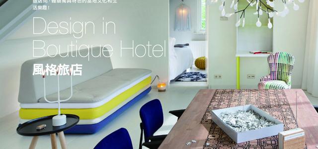 TASTE品味誌No.23 Design in Boutique Hotel 風格旅店