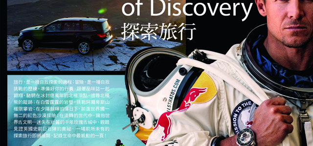 TASTE品味誌No.25 探索旅行 Voyage of Discovery