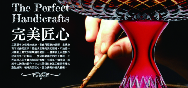 TASTE品味誌No.27 The Perfect Handicrafts完美匠心