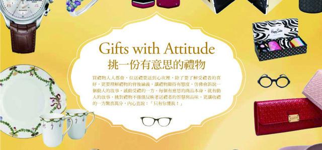 TASTE品味誌No.29 Gifts with Attitude挑一份有意思的禮物