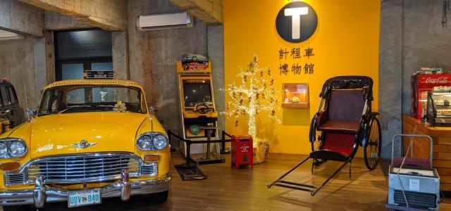 """快來宜蘭蘇澳!體驗超好玩的""""Taxi Museum 計程車博物館"""""""